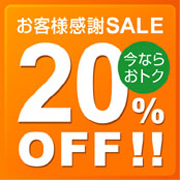 今ならお得!!20%OFF