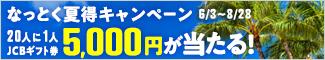 2017夏得キャンペーン