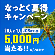 2017年なっとく夏得キャンペーン 20人に1人ギフト券5,000円が確実に当たる!!