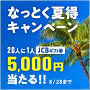 2018年なっとく夏得キャンペーン! 20人に1人ギフト券5000円確実に当たる!