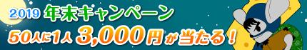 2017年末キャンペーン! 50人に1人 ギフト券3,000円が確実に当たる!
