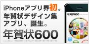 iPhoneアプリ界初。年賀状デザイン集アプリ、誕生。 年賀状600